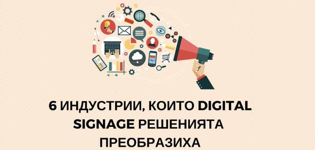 6 индустрии, които Digital Signage решенията преобразиха