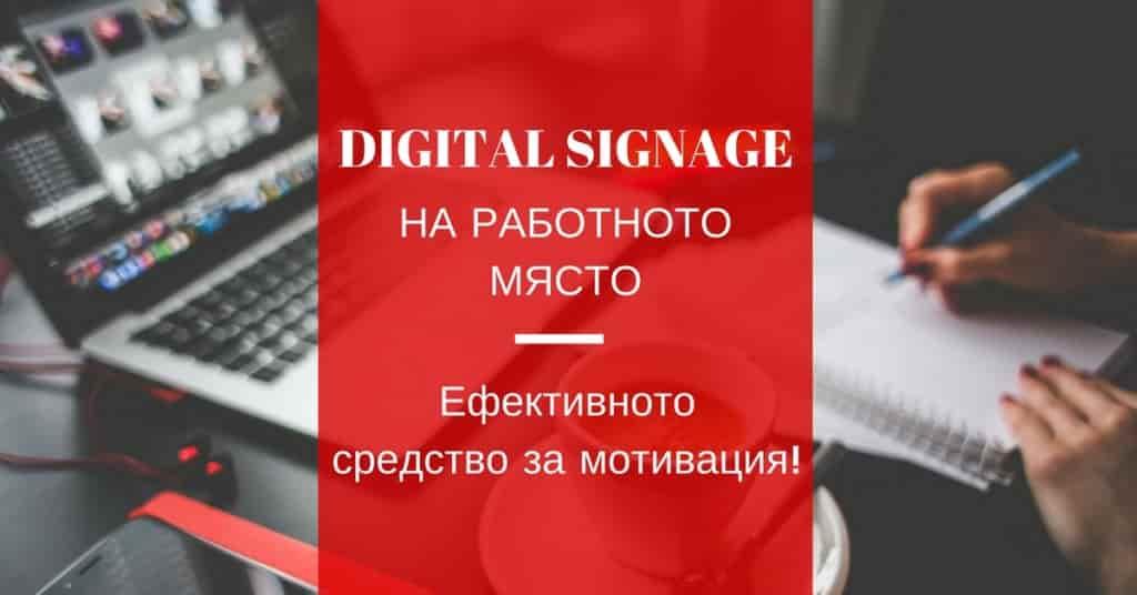 Корпоративен Digital Signage – ефективното средство за мотивация!