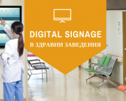 Digital Signage екран в здравни заведения