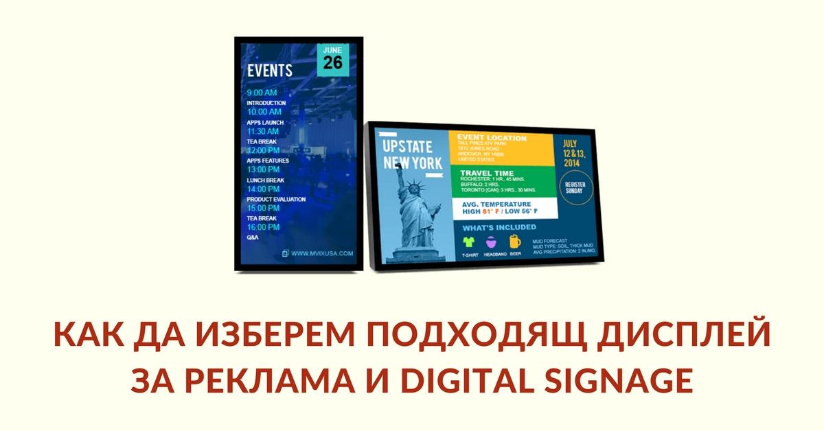 Как да изберем подходящ дисплей за реклама и Digital Signage