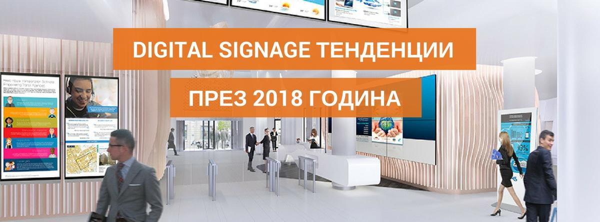 Digital Signage тенденции през 2018 година