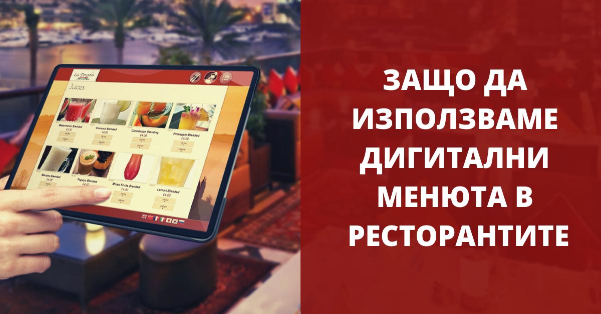 Дигитални менюта и Digital Signage в ресторанти