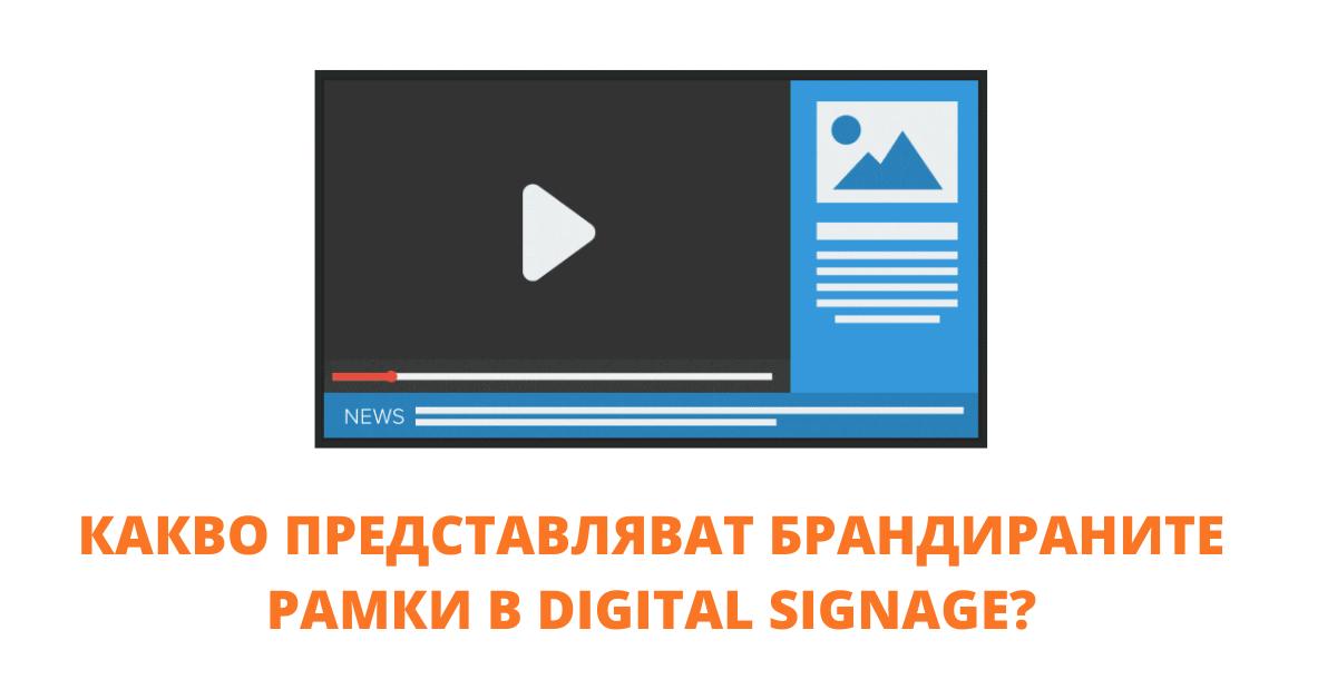 Какво представляват брандираните рамки в Digital Signage?